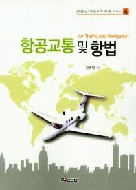 항공교통 및 항법