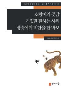 호랑이와 곶감 거짓말 잘하는 사위 장승에게 비단을 판 바보: 우스운 이야기