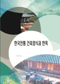 한국전통건축양식과 한옥