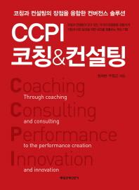 CCPI 코칭&컨설팅