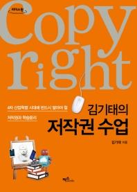 김기태의 저작권 수업(큰글자도서)