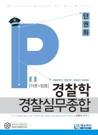 단권화 경찰학 경찰실무종합(이론+법령)