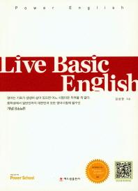 쌩기초 영어: Live Basic English