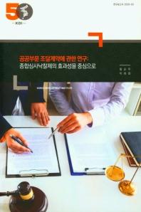 공공부문 조달계약에 관한 연구: 종합심사낙찰제의 효과성을 중심으로