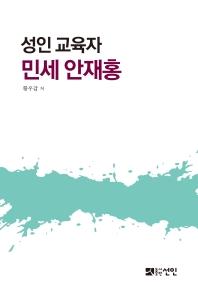 성인 교육자 민세 안재홍