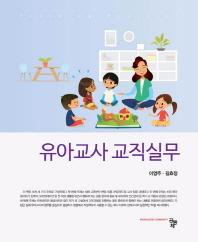 유아교사 교직실무