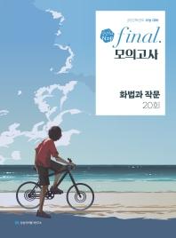 상상국어N제 파이널 모의고사 화법과 작문(2021)(2022 수능 대비)