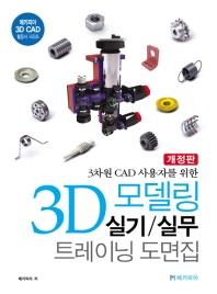 3차원 CAD 사용자를 위한 3D 모델링 실기/실무 트레이닝 도면집
