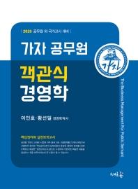 가자 공무원 객관식 경영학(2020)