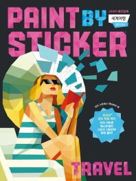 스티커 페인팅북(Paint By Sticker): 세계여행(랜드마크)