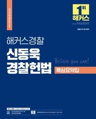 해커스경찰 신동욱 경찰헌법 핵심요약집(2022)