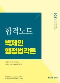 박제인 행정법각론 합격노트(2021)