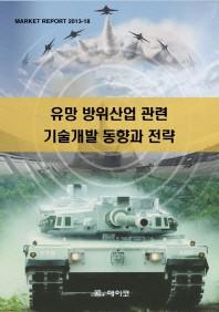 유망 방위산업 관련 기술개발 동향과 전략