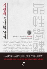 북경대 품성학 강의