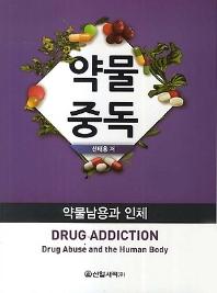 약물중독: 약물남용과 인체