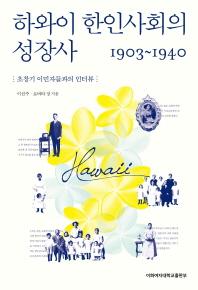 하와이 한인사회의 성장사 1903-1940