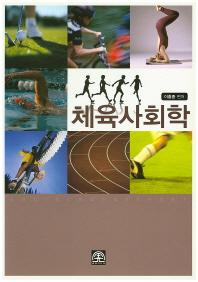 체육사회학