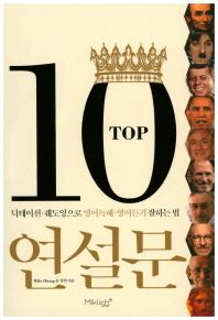 TOP10 연설문