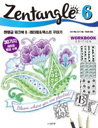 젠탱글 워크북. 6: 레터링&텍스트 꾸미기