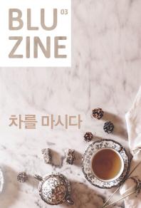 블루진 (Bluzine)(3호): 차를 마시다 + 노트 세트