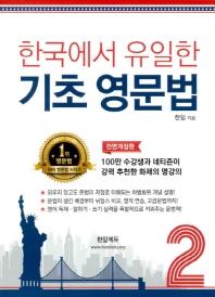 한국에서 유일한 기초 영문법. 2