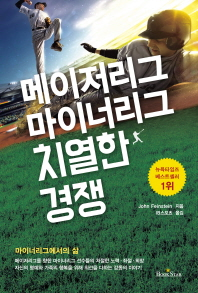 메이저리그 마이너리그 치열한 경쟁