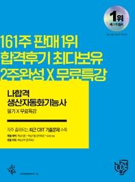 나합격 생산자동화기능사 필기+무료동영상(2021)