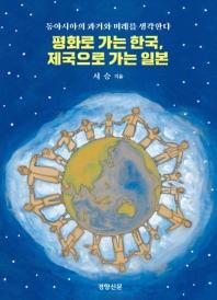 평화로 가는 한국, 제국으로 가는 일본
