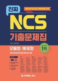 진짜 NCS 기출문제집 (모듈형 예제형, 60개 공기업 기출문제 800제)