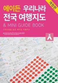 에이든 우리나라 전국 여행지도 & Mini Guide Book