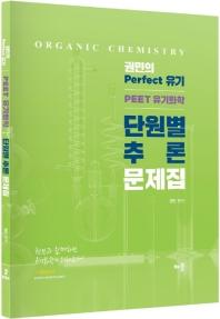 권민의 Perfect 유기 PEET 유기화학 단원별 추론 문제집 (2020)