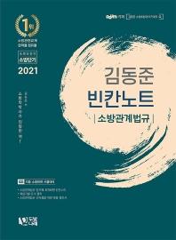 김동준 소방관계법규 빈칸노트(2021)