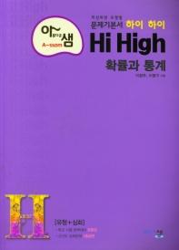 아름다운 샘 Hi High 고등 수학 확률과 통계(2021)