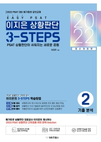 2022 EASY PSAT 이지은 상황판단 3-STEPS. 2: 기출분석