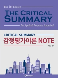 Critical Summary 감정평가이론 Note