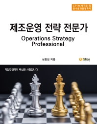 제조운영 전략 전문가
