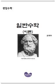편입수학(일반수학(이론))