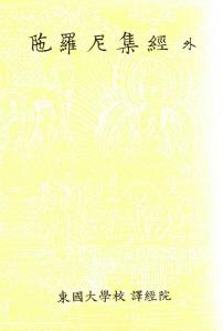 한글대장경 257 밀교부 11 다라니집경 외 (陀羅尼集經 外)