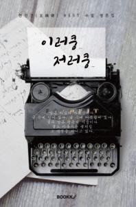 이러쿵 저러쿵 (현진건 수필/평론집)