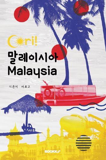 짜리! 말레이시아 Cari! Malaysia (컬러판)