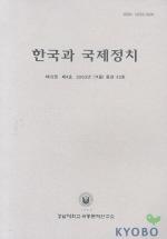 한국과 국제정치(제19권4호 통권43호)