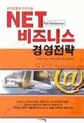 NET 비즈니스 경영전략