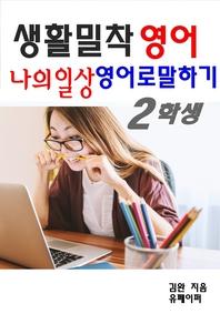 생활밀착 영어 나의일상 영어로 말하기. 2: 학생