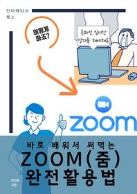 바로 배워서 써먹는 ZOOM(줌) 완전활용법