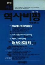 역사비평(1992 여름)