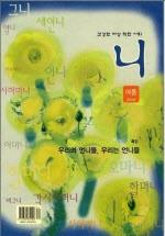 책으로 만나는 심리상담 - 니 (통권3호)