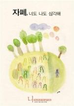 책으로 만나는 심리상담 - 니 (통권15호)