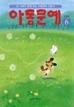 아동문예 (2004년 06월 호)