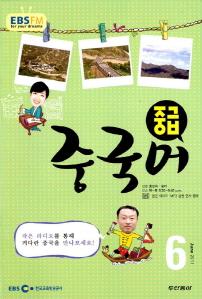 중급 중국어(방송교재 2011년 6월)