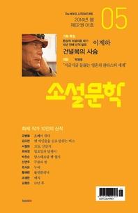 소설문학 2014년 봄호